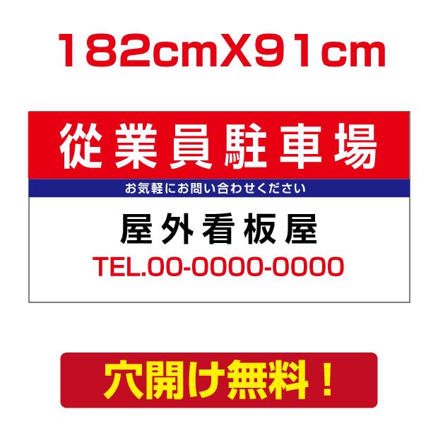 アルミ複合板 プレート看板 看板 標識 【駐車P】 182cm*91cm car-84