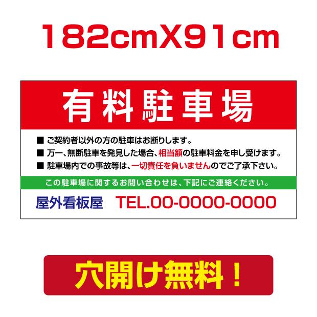 アルミ複合板 プレート看板 看板 標識 【駐車P】 182cm*91cm car-86