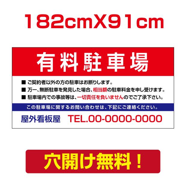 アルミ複合板 プレート看板 看板 標識 【駐車P】 182cm*91cm car-87