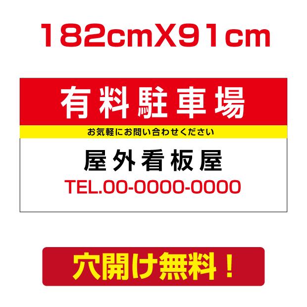 アルミ複合板 プレート看板 看板 標識 【駐車P】 182cm*91cm car-88
