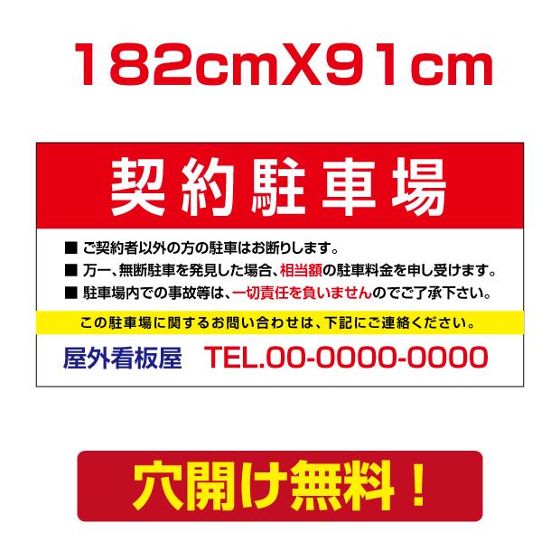 アルミ複合板 プレート看板 看板 標識 【駐車P】 182cm*91cm car-91