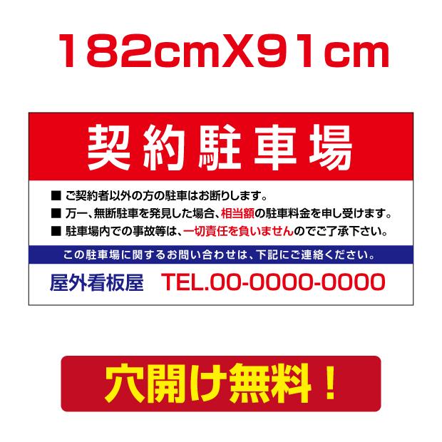 アルミ複合板 プレート看板 看板 標識 【駐車P】 182cm*91cm car-93