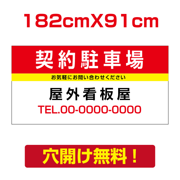 アルミ複合板 プレート看板 看板 標識 【駐車P】 182cm*91cm car-94