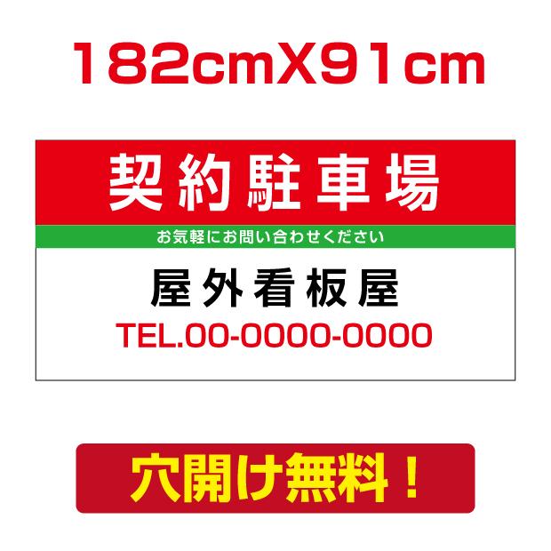 アルミ複合板 プレート看板 看板 標識 【駐車P】 182cm*91cm car-95