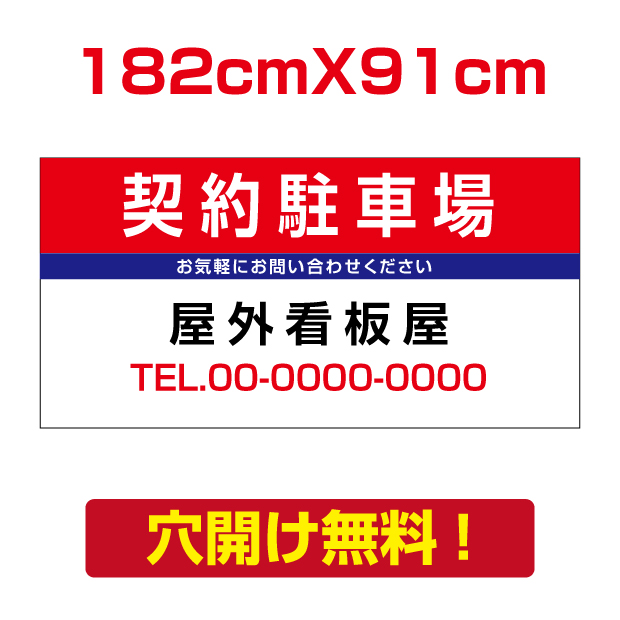 アルミ複合板 プレート看板 看板 標識 【駐車P】 182cm*91cm car-96