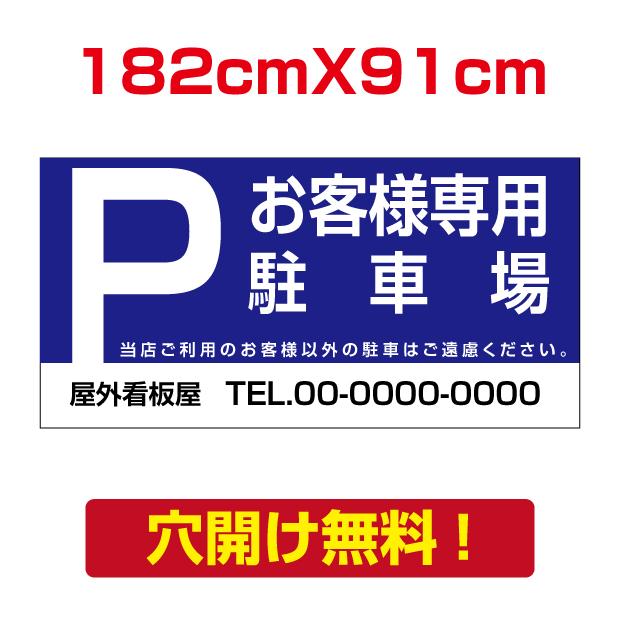 アルミ複合板 プレート看板 看板 標識 【駐車P】 182cm*91cm car-97