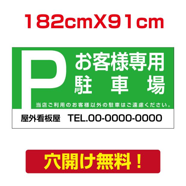 アルミ複合板 プレート看板 看板 標識 【駐車P】 182cm*91cm car-98
