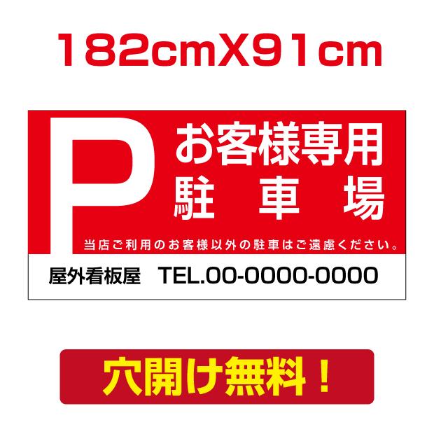 アルミ複合板 プレート看板 看板 標識 【駐車P】 182cm*91cm car-99