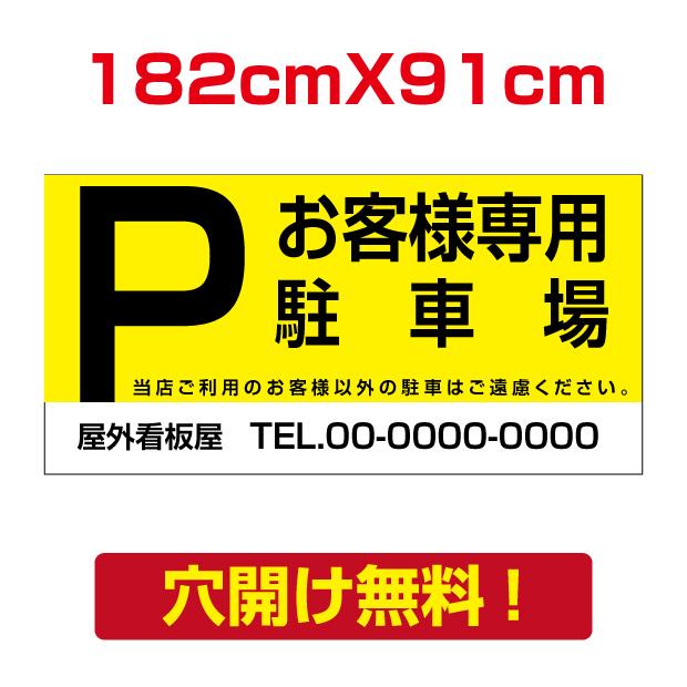 アルミ複合板 プレート看板 看板 標識 【駐車P】 182cm*91cm car-100