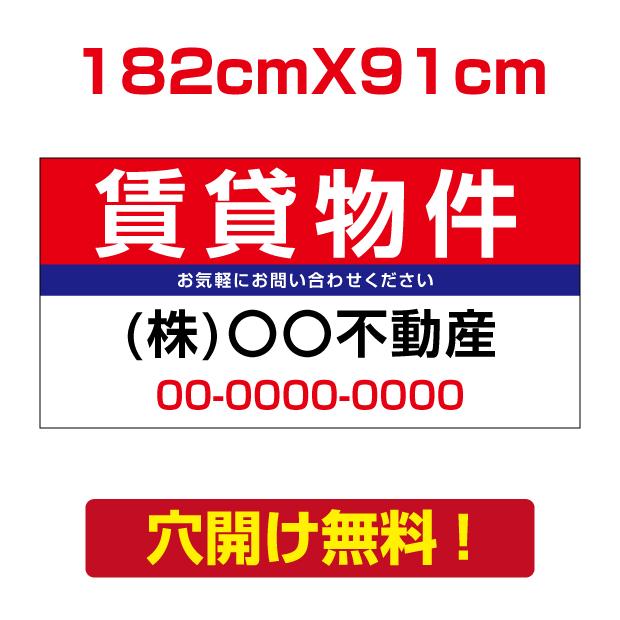 【送料無料】プレート看板 アルミ複合板 表示板不動産向け募集看板【賃貸物件】 182cm*91cm estate-54