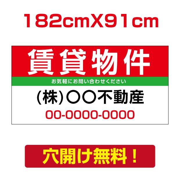 【送料無料】プレート看板 アルミ複合板 表示板不動産向け募集看板【賃貸物件】 182cm*91cm estate-53