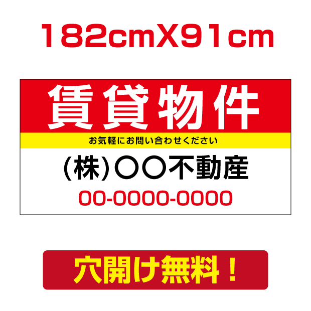 【送料無料】プレート看板 アルミ複合板 表示板不動産向け募集看板【賃貸物件】 182cm*91cm estate-52