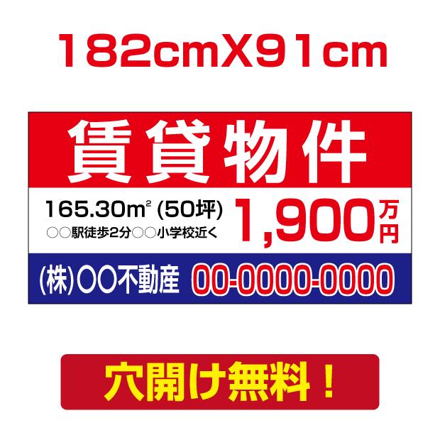 【送料無料】プレート看板 アルミ複合板 表示板不動産向け募集看板【賃貸物件】 182cm*91cm estate-51