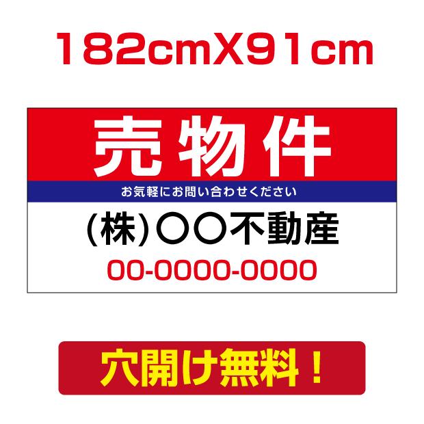 【送料無料】プレート看板 アルミ複合板 表示板不動産向け募集看板【売物件】 182cm*91cm estate-39