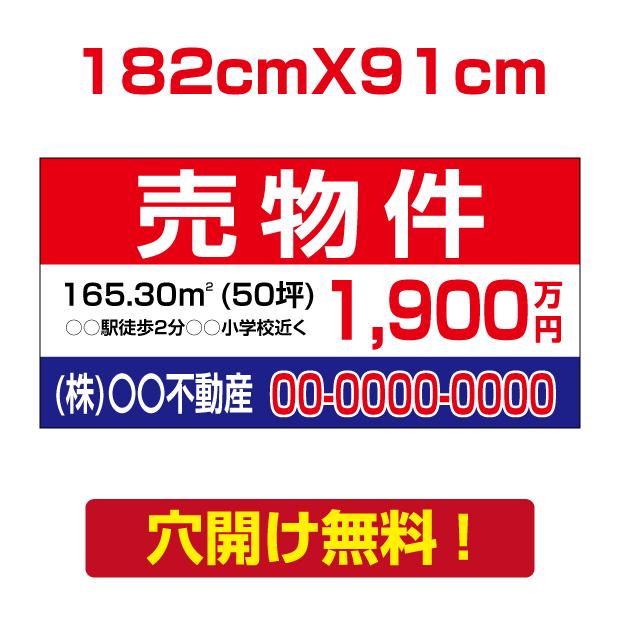 プレート看板 アルミ複合板 表示板不動産向け募集看板【売物件】 182cm*91cm estate-36