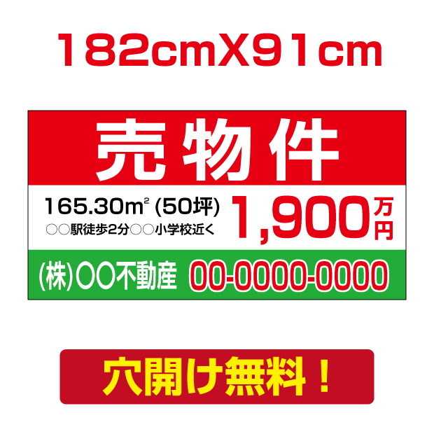 プレート看板 アルミ複合板 表示板不動産向け募集看板【売物件】 182cm*91cm estate-35
