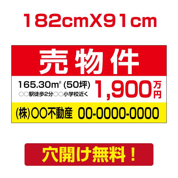 プレート看板 アルミ複合板 表示板不動産向け募集看板【売物件】 182cm*91cm estate-34
