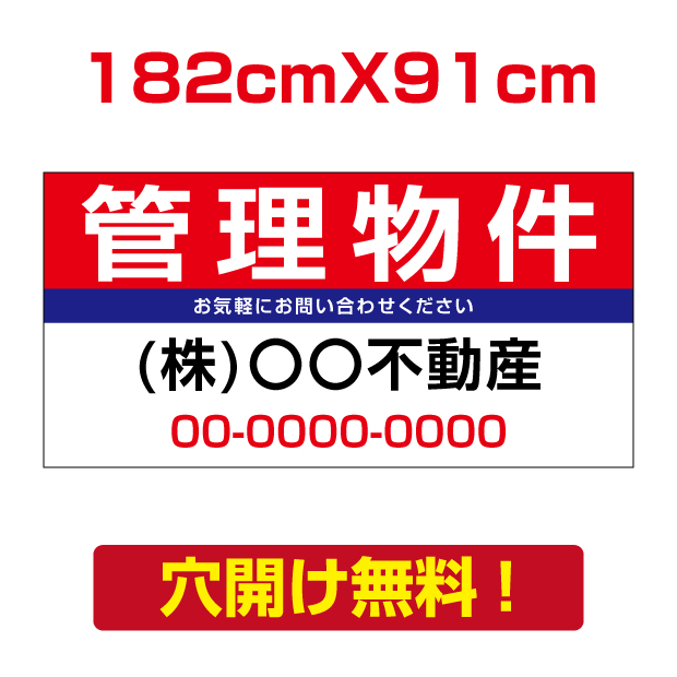 プレート看板 アルミ複合板 表示板不動産向け募集看板【管理物件】 182cm*91cm estate-33