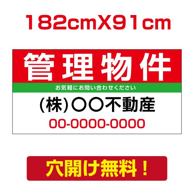 プレート看板 アルミ複合板 表示板不動産向け募集看板【管理物件】 182cm*91cm estate-32