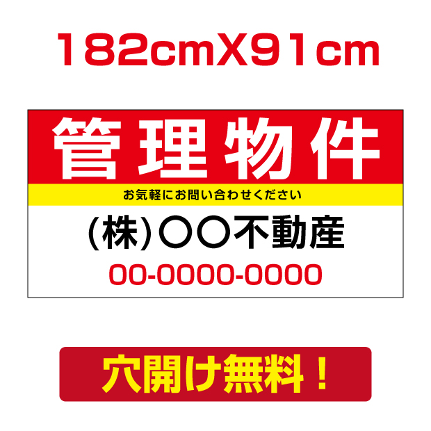 プレート看板 アルミ複合板 表示板不動産向け募集看板【管理物件】 182cm*91cm estate-31