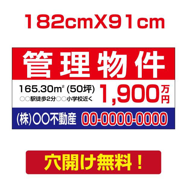 プレート看板 アルミ複合板 表示板不動産向け募集看板【管理物件】 182cm*91cm estate-30