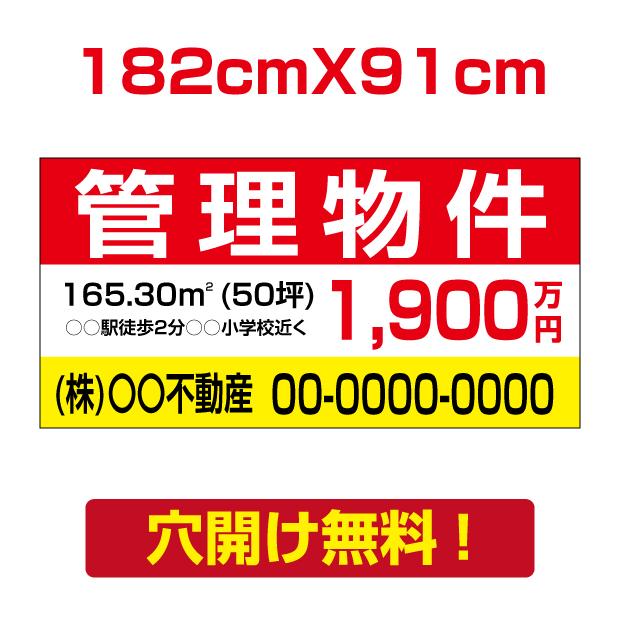 プレート看板 アルミ複合板 表示板不動産向け募集看板【管理物件】 182cm*91cm estate-28