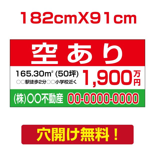 プレート看板 アルミ複合板 表示板不動産向け募集看板【空あり】 182cm*91cm estate-26