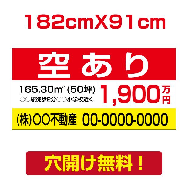 プレート看板 アルミ複合板 表示板不動産向け募集看板【空あり】 182cm*91cm estate-25