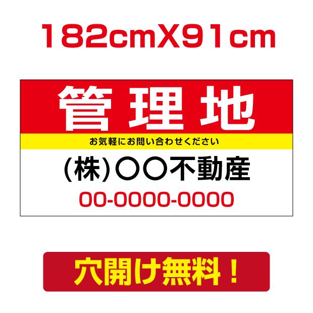 プレート看板 アルミ複合板 表示板不動産向け募集看板【管理地】 182cm*91cm estate-22