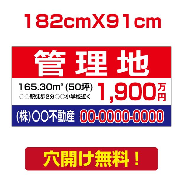 プレート看板 アルミ複合板 表示板不動産向け募集看板【管理地】 182cm*91cm estate-21