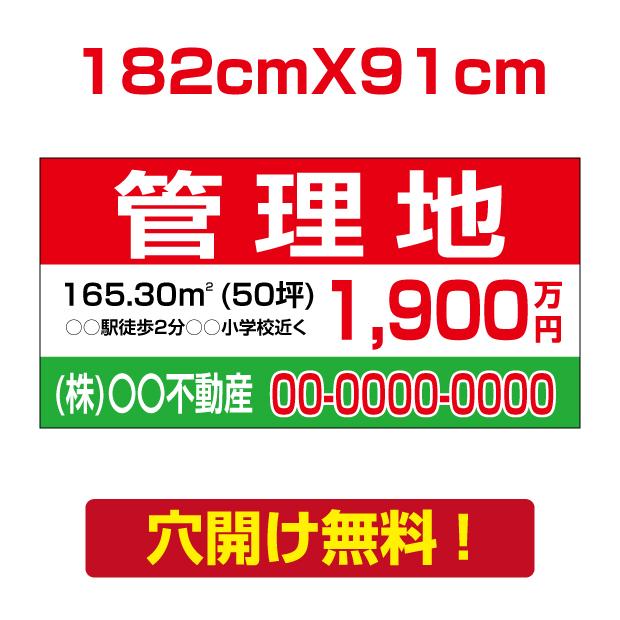 プレート看板 アルミ複合板 表示板不動産向け募集看板【管理地】 182cm*91cm estate-20