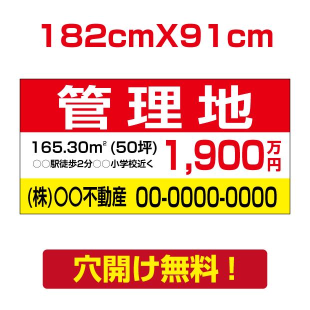 プレート看板 アルミ複合板 表示板不動産向け募集看板【管理地】 182cm*91cm estate-19