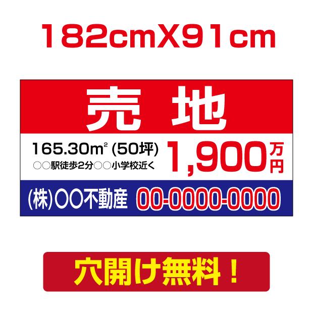 プレート看板 アルミ複合板 表示板不動産向け募集看板【売地】 182cm*91cm estate-15