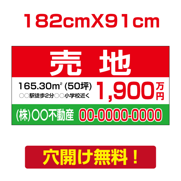 プレート看板 アルミ複合板 表示板不動産向け募集看板【売地】 182cm*91cm estate-14