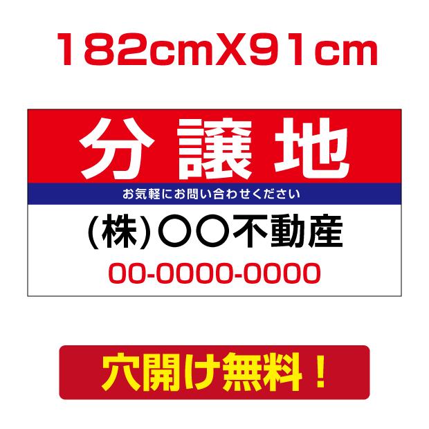 プレート看板 アルミ複合板 表示板不動産向け募集看板【分譲地】 182cm*91cm estate-12