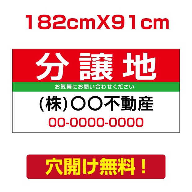 プレート看板 アルミ複合板 表示板不動産向け募集看板【分譲地】 182cm*91cm estate-11