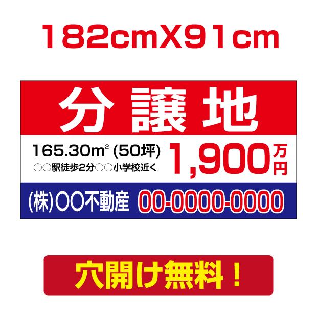 プレート看板 アルミ複合板 表示板不動産向け募集看板【分譲地】 182cm*91cm estate-09