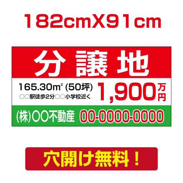プレート看板 アルミ複合板 表示板不動産向け募集看板【分譲地】 182cm*91cm estate-08