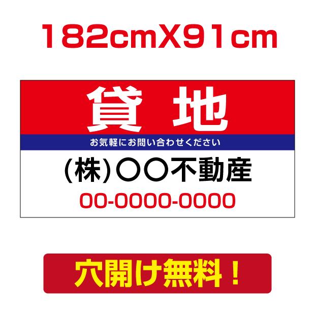プレート看板 アルミ複合板 表示板不動産向け募集看板【貸地】 182cm*91cm estate-06