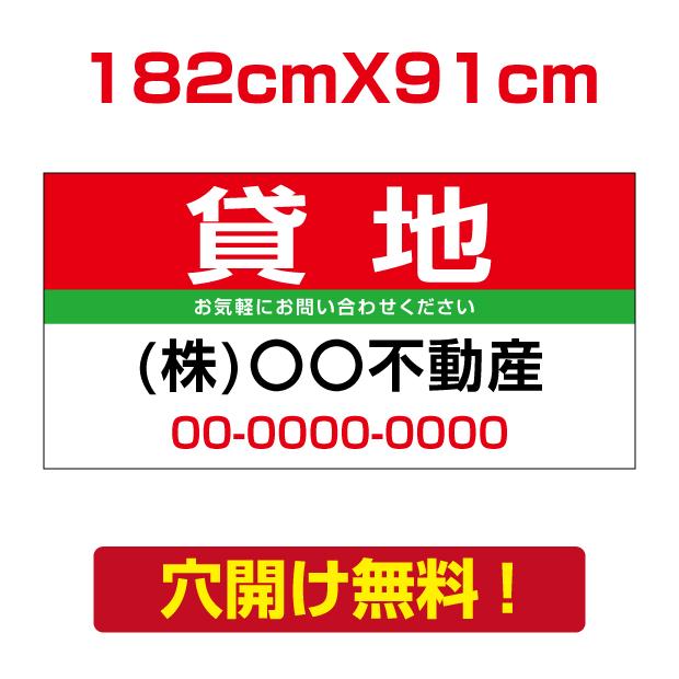 プレート看板 アルミ複合板 表示板不動産向け募集看板【貸地】 182cm*91cm estate-05