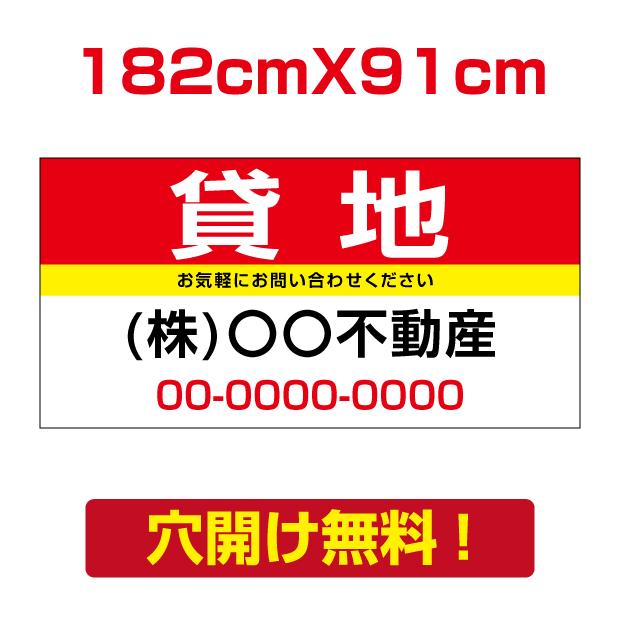 プレート看板 アルミ複合板 表示板不動産向け募集看板【貸地】 182cm*91cm estate-04
