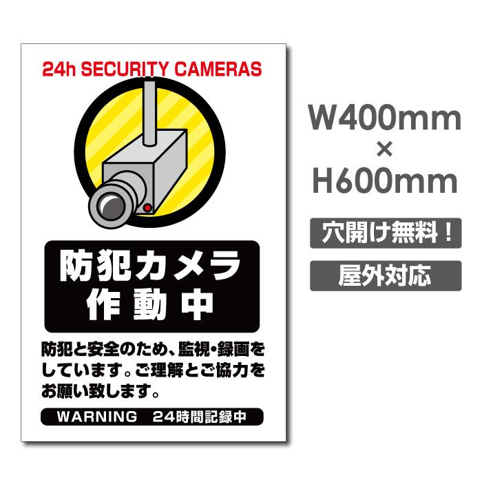 ■送料無料 激安看板 防犯カメラ作動中 看板 3mmアルミ複合板W400mm×H600mm 24時間 防犯カメラ 記録中 通報 防犯カメラ作動中 カメラ カメラ録画中パネル看板 プレート看板 camera-367