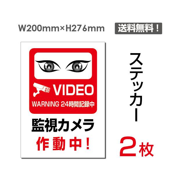 送料無料 激安 視線でドキ 防犯 監視カメラ作動中 看板 軽くて丈夫なアルミ板製の標識です メール便対応 ステッカー 新登場 通報 カメラ録画中パネル看板 プレート看板sticker-075 防犯カメラ作動中 カメラ シール 監視カメラ 高い素材 200×276mm防犯カメラ 2枚組