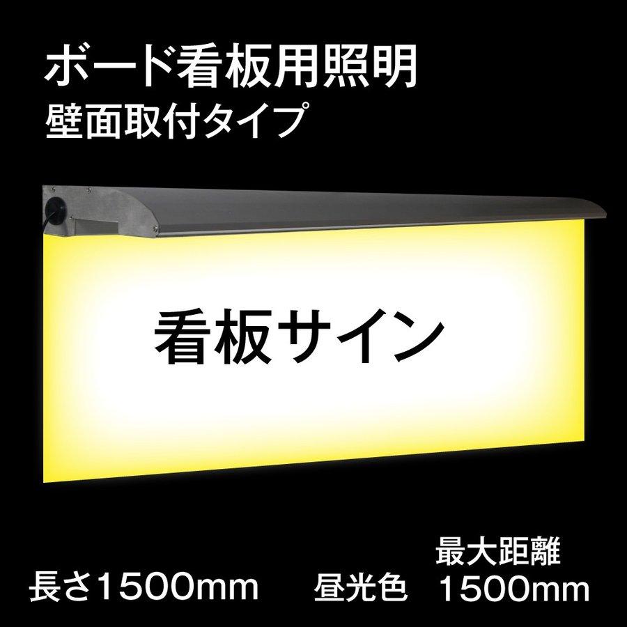 1500mmボード用看板照明,取付簡単,看板照明,投光器,高さ1500mm看板に適用