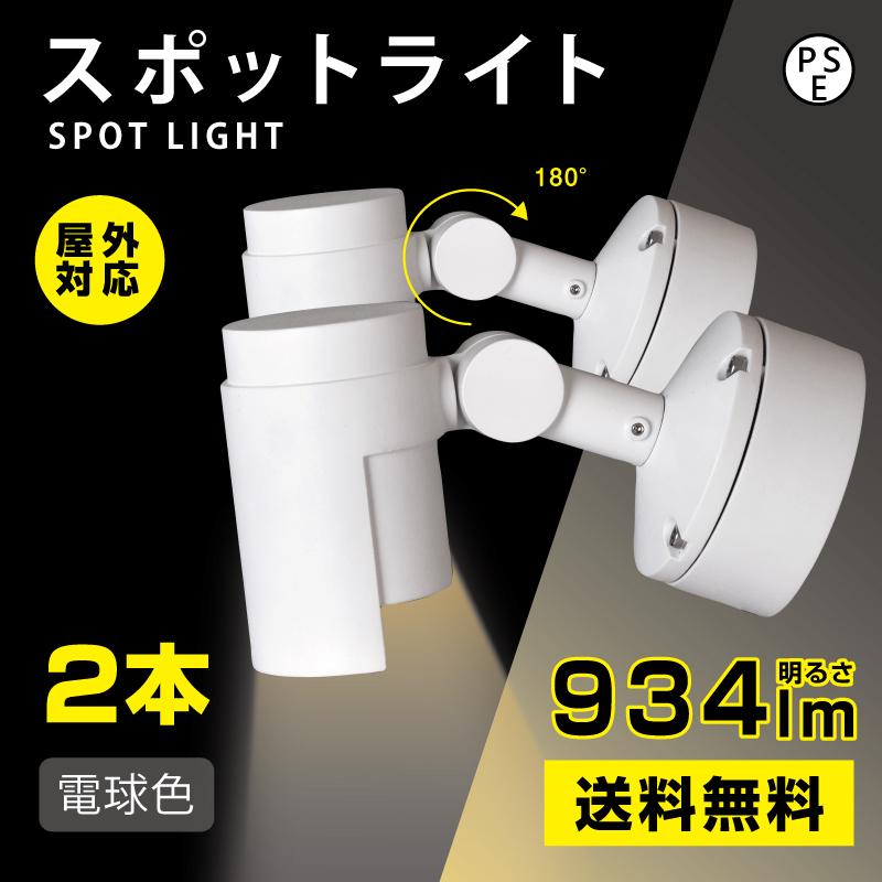 【送料無料】【2個セット】【PSE】一体LEDアームスポットライ 2mコンセントサービス付 屋外用 防雨対応 LED照明器具 AC100V(50/60HZ) 消費電力15W相当 電球色(3000K)ホワイト g1664w-2set