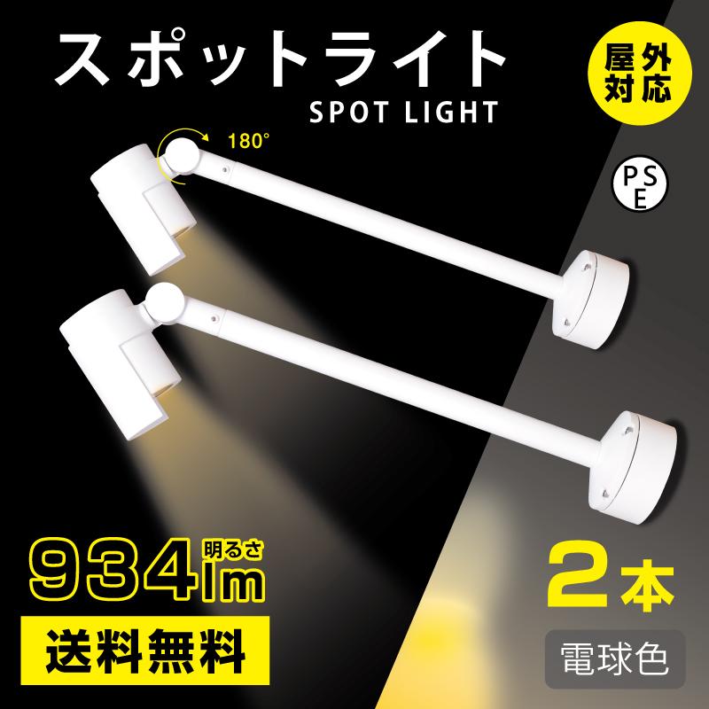 【送料無料】【2mコンセントサービス付】【PSE】一体LEDアームスポットライ 屋外用 防雨対応 LED照明器具 壁面・天井面取付兼用 AC100V(50/60HZ) 消費電力15W相当 電球色(3000K)ホワイト g1674w