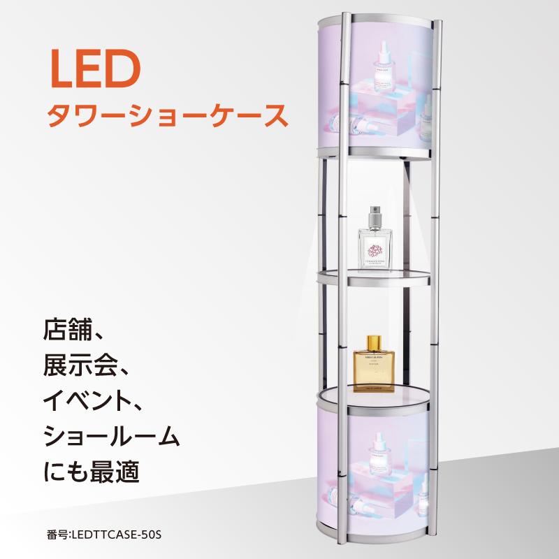 【新発売】LEDタワーショーケース W500×H2060mm シルバー ライト付き タワー型のショーケース おしゃれ 印刷込可能 店舗 展示会 イベント 室内対応 ショールーム ledttcase-50s