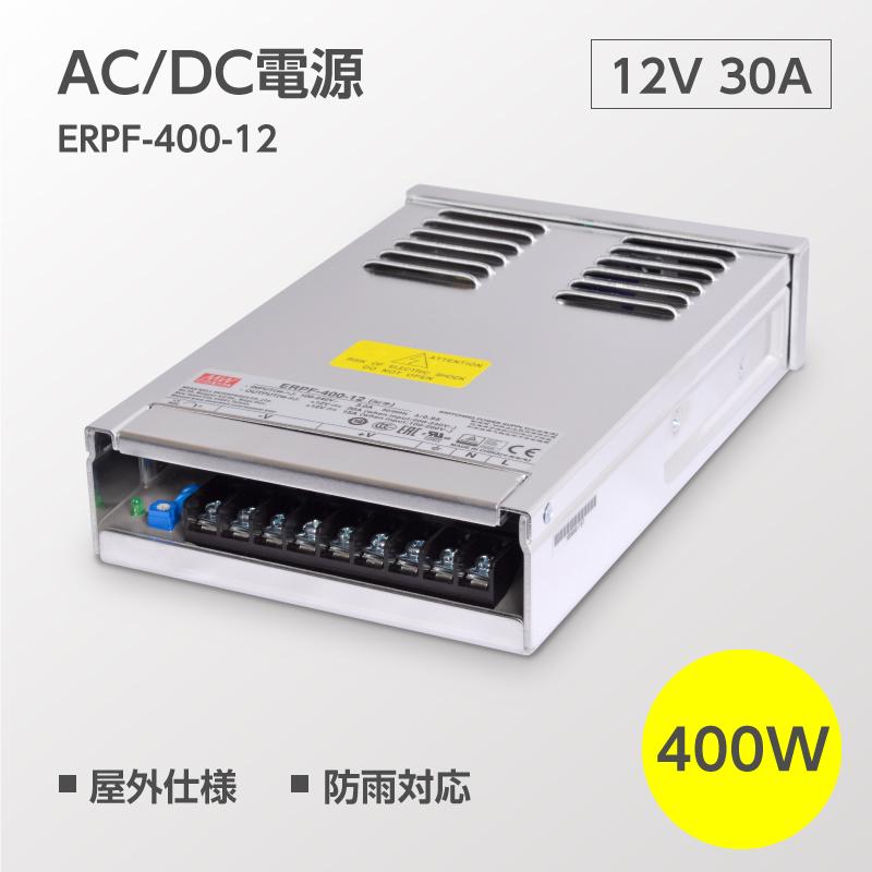 屋外仕様 防雨対応 MeanWell ERPF-400-12 DC出力電源12V 消耗電力 400W メーカ Mean Well (AC/DC電源)