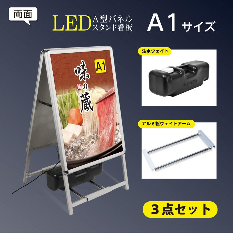 看板 電飾看板 光るポスターフレーム LEDパネル H1225mm×W640 グリップ A型看板 スタンド看板 LEDパネルグリップ式A型看板 屋外対応 アルミ製A型LEDライトパネル A1 両面 省エネ シルバー色【法人名義:代引可】 3set-alp-a1d-sv