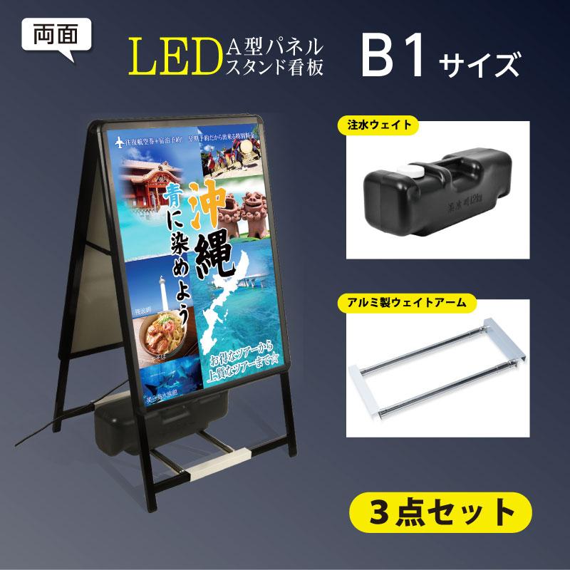 【送料無料】看板 電飾看板 LEDパネル 光るポスターフレーム W795*H1430mm 防水 グリップ A型看板 スタンド看板 グリップ式A型看板 (A型LEDライトパネル)屋外対応 アルミ製A型LEDライトパネル B1 両面 省エネ ブラック色【法人名義:代引可】 3set-alp-b1d-bk